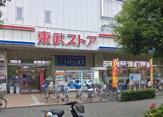 東武ストア 前野町店