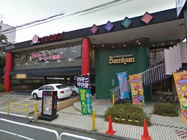バーミヤン板橋常盤台駅前店の画像1