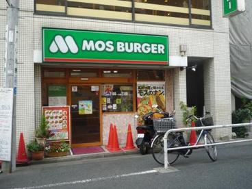 モスバーガー ときわ台店の画像1
