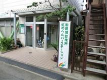 和田堀診療所