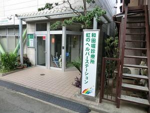 和田堀診療所 の画像1