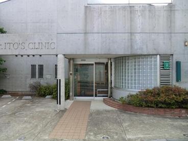 伊東医院 の画像1