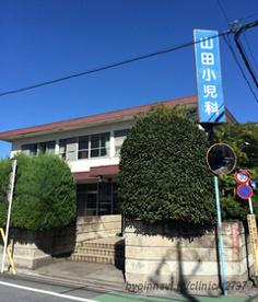 山田小児科医院 の画像1