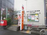 文京千駄木三郵便局