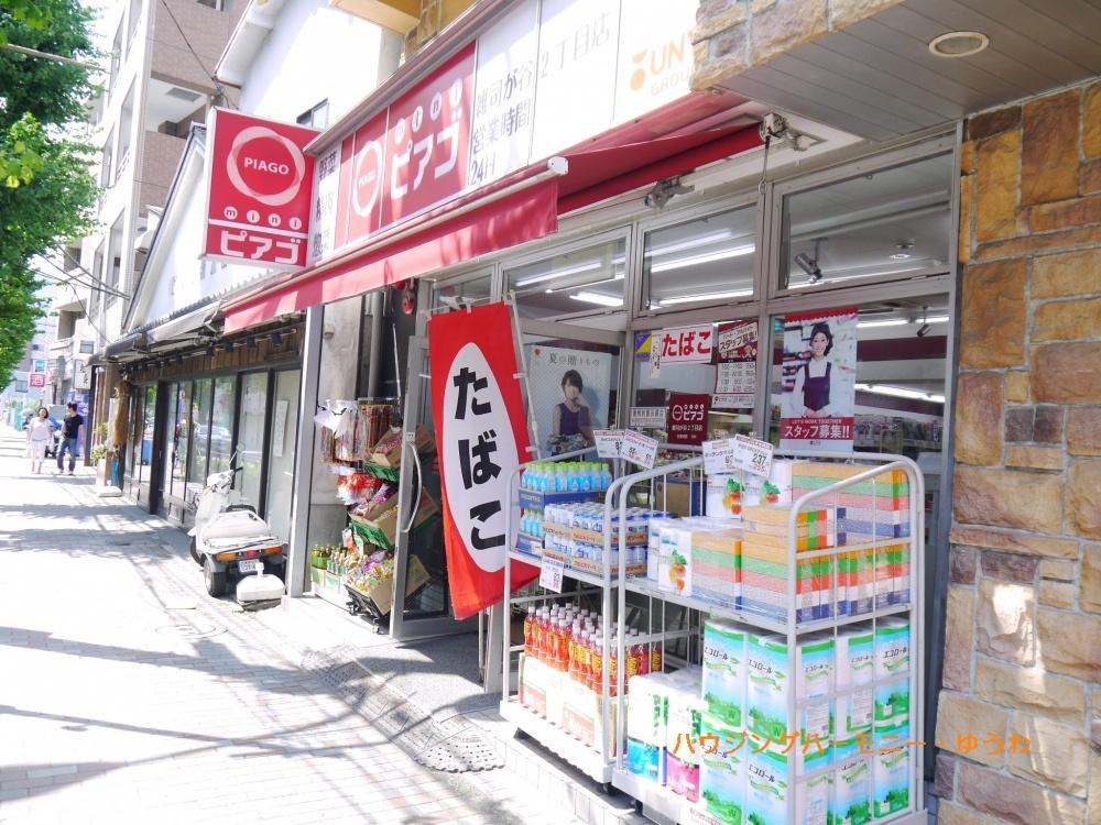 miniピアゴ 雑司が谷2丁目店の画像