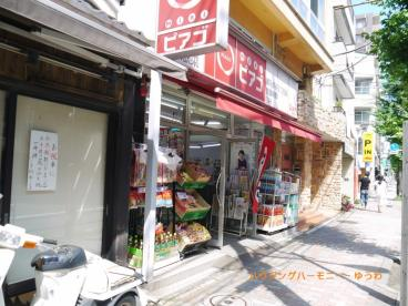 miniピアゴ 雑司が谷2丁目店の画像2