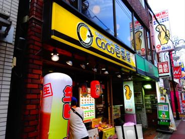 カレーハウスCoCo壱番屋 下高井戸駅前店の画像1