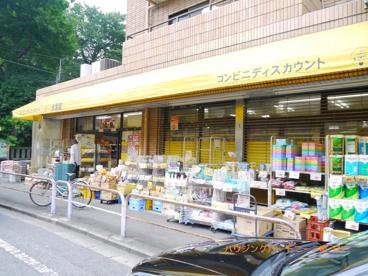 大黒屋 東新町店の画像1