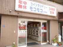 コインランドリー モコモコ4号店