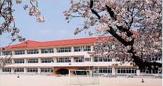 足利市立 桜小学校