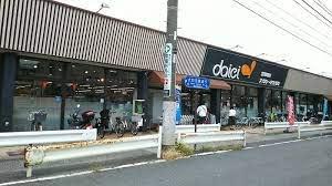 ダイエー(スーパーストア)八王子大和田店の画像1
