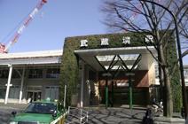 『武蔵境』駅