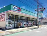 ドラッグセイムス八王子大和田店