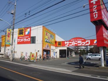 サンドラッグ恋ヶ窪店の画像1