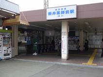 『新井薬師前』駅