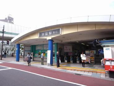『井荻』駅の画像1