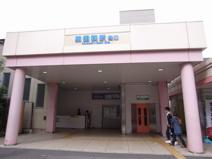 『武蔵関』駅