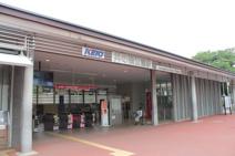 『井の頭公園』駅