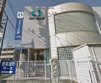 JAいるま野 山口支店の画像1
