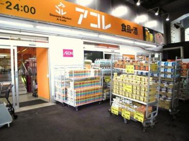 アコレ 綾瀬駅東店の画像1