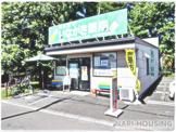 いながき薬局 立川店