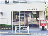 立川幸郵便局