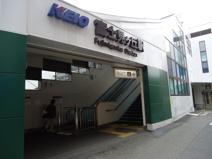『富士見ヶ丘』駅