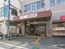 『浜田山』駅