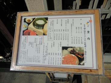 和食 佐久田の画像3