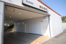『東松原』駅