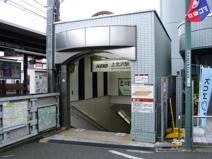 『上北沢』駅