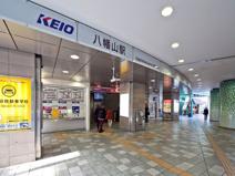 『八幡山』駅