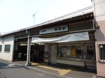 『柴崎』駅