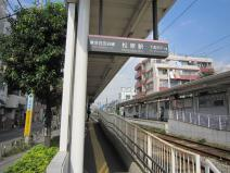 『松原』駅