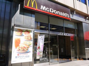 マクドナルド大塚北口店の画像1