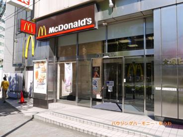 マクドナルド大塚北口店の画像2
