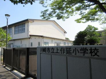 川崎市立上作延小学校の画像4