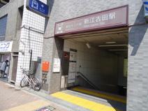 『新江古田』駅