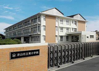 津山市立東小学校の画像1