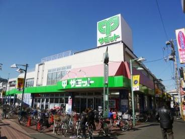 サミット上北沢店の画像1