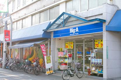 ビッグ・エー 世田谷祖師谷店の画像1