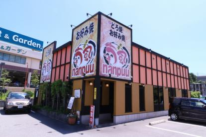 お好み焼き本家南風垂水店の画像1