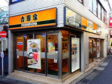 吉野家 明大前店の画像1