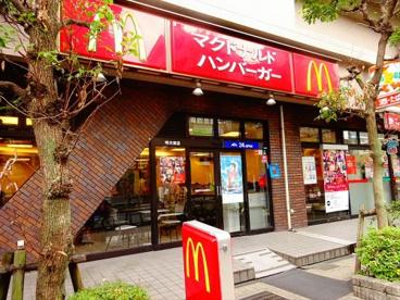 マクドナルド明大前店の画像1