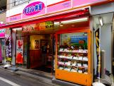 オリジン弁当 代田橋店