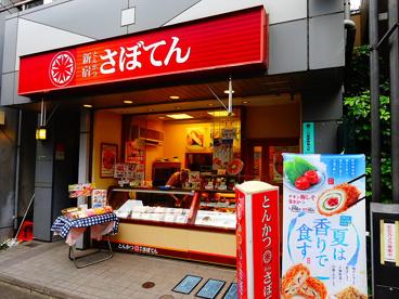 とんかつ 新宿さぼてん 代田橋駅北口店の画像1