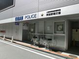 阿倍野橋交番