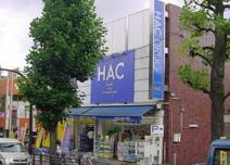 ハックドラッグ洋光台駅前店