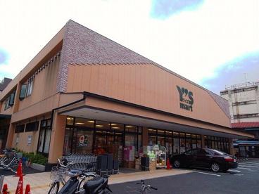 ワイズマート 高田馬場店の画像1
