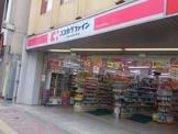 ココカラファイン高田馬場駅前店